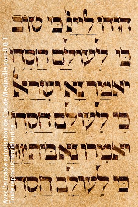 écriture hébreu